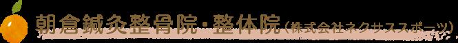 朝倉鍼灸整骨院・整体院(株式会社ネクサススポーツ)