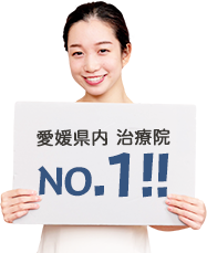 宇和島市治療院でNo.1!!