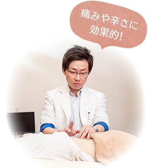 鍼灸治療の様子