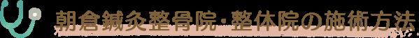 朝倉鍼灸整骨院・整体院の施術方法