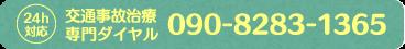 [24時間対応]交通事故治療専門ダイヤル 090-8283-1365