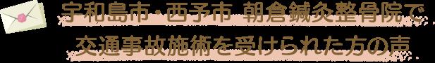宇和島市・西予市 朝倉鍼灸整骨院で交通事故施術を受けられた方の声