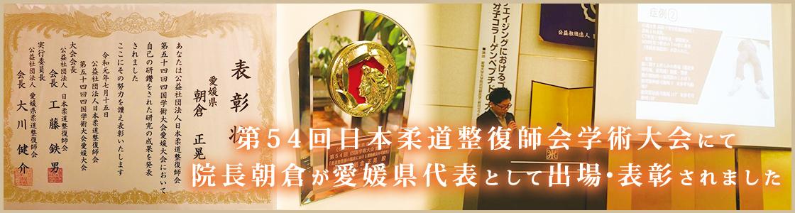 第54回日本柔道整復師学術大会にで表彰されました