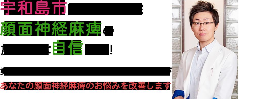 宇和島市随一の鍼灸院 顔面神経麻痺の施術には自信あり